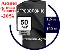 Агроволокно черно-белое 50 (1,6х100)
