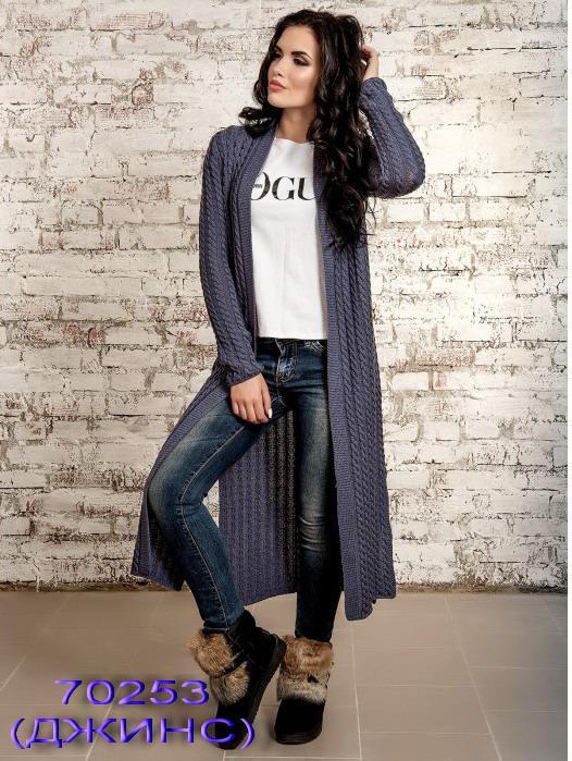 длинный стильный вязаный кардиган женский 70253 джинс