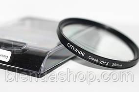 """Светофильтр - макролинза CLOSE UP +2 58mm """"CITIWIDE"""""""