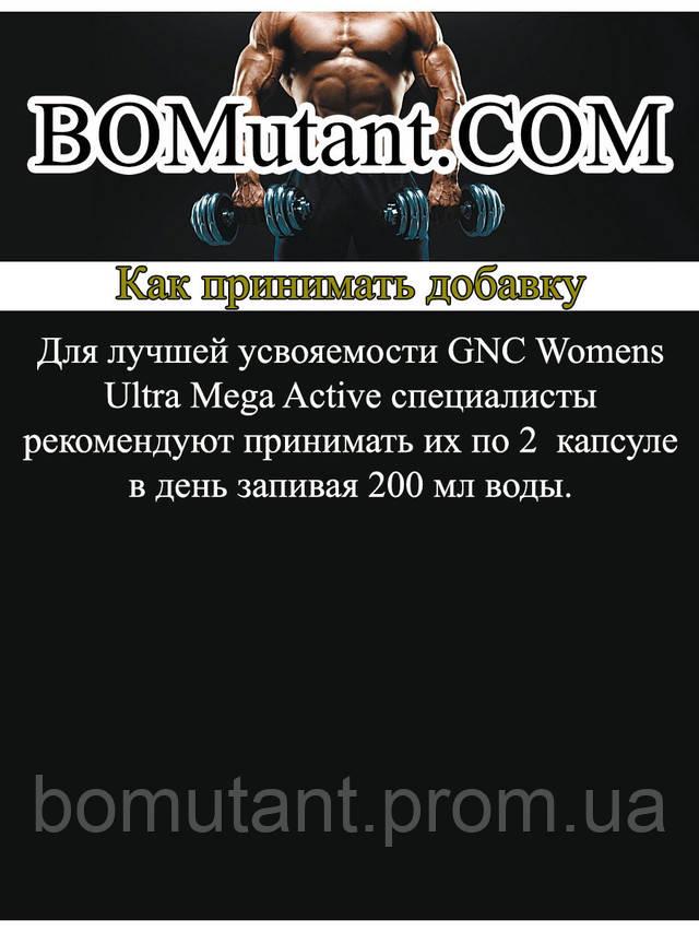 как принимать GNC Womens Ultra Mega Active Without Iron 180 caplets