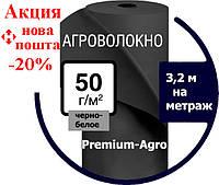 Агроволокно черно-белое ширина 3,2 НА МЕТРАЖ чёрное материал для клубники,агроволокно чорне