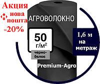 Агроволокно черно-белое ширина 1,6 м НА МЕТРАЖ куплю агро, куплю агроволокно, цены на агроволокно