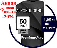 Агроволокно черно-белое ЛЮБОЙ МЕТРАЖ  ширина 1,05