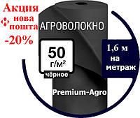 Ширина агроволокна-1,6 м  черное НА МЕТРАЖ чёрное материал для клубники,агроволокно чорне