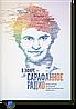 Кирилл Горский. В эфире — сарафанное радио Практическое руководство по рекомендательному маркетингу