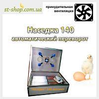 """Инкубатор """"Наседка-ИБ 140"""" автоматический переворот (вентилятор)"""