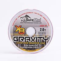 Шнур DuraKing Gravity X8 Braid 150m 0.25mm Yarite
