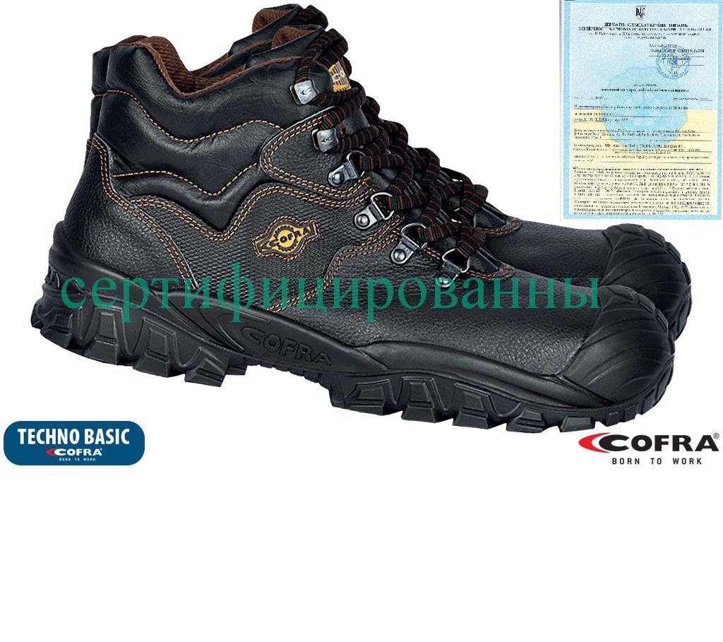 Ботинки демисезонные Cofra Италия (рабочая спецобувь) BRC-RENO