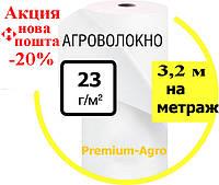 Агроволокно 23 3,2м НА МЕТРАЖ
