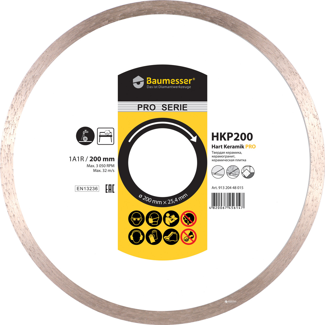 Алмазный круг Baumesser HKP200