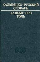 Ред. Муниев, Б. Д.  Калмыцко-русский словарь