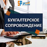 Бухгалтерское обслуживание скидки консультация бухгалтера севастополь