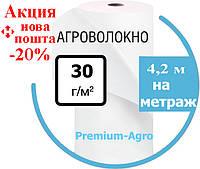 Белое - ширина 4,2м толщина-30 НА МЕТРАЖ агроволокно для теплиц, купить агроволокно белое