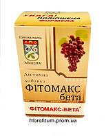 Фитомакс-бета, природный антиоксидант из кожуры и косточек винограда