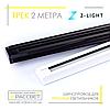 Трек ZL 4004-2 трапеция 2 метра (шинопровод для трековых светильников) белый и черный