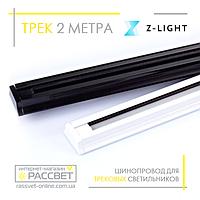 Трек ZL 4004-2 трапеция 2 метра (шинопровод для трековых светильников) белый и черный, фото 1