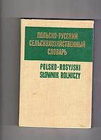 Польско-русский сельскохозяйственный словарь