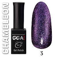 Гель лак GGA Chameleon 3 (Хамелеон), 10ml