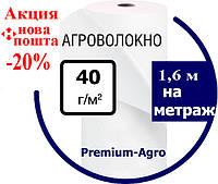 Белое - ширина 1,6 м толщина-40 НА МЕТРАЖ агроволокно для теплиц, купить агроволокно белое