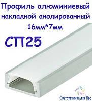 Алюминиевый профиль для светодиодных лент CП25 накладной матовый