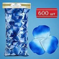 Лепестки роз сине-голубые (600 шт)