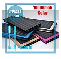 Power Bank Solar 10000mAh LED фонарь солнечная панель