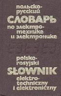 Обухов, В. А. ; Юдин, И. М.  Польско-русский словарь по электротехнике и электронике