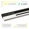 Трек ZL 4004-2 прямоугольный 2 метра (шинопровод для трековых светильников) белый и черный