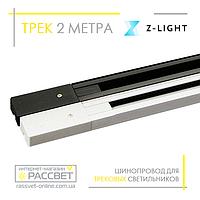 Трек ZL 4004-2 прямоугольный 2 метра (шинопровод для трековых светильников) белый и черный, фото 1