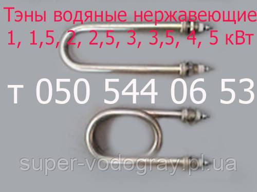 ТЭН водяной для дистиллятора,электрокотла,парогенератора