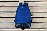 Рюкзак Найк сине-черный кожаное дно VD5164
