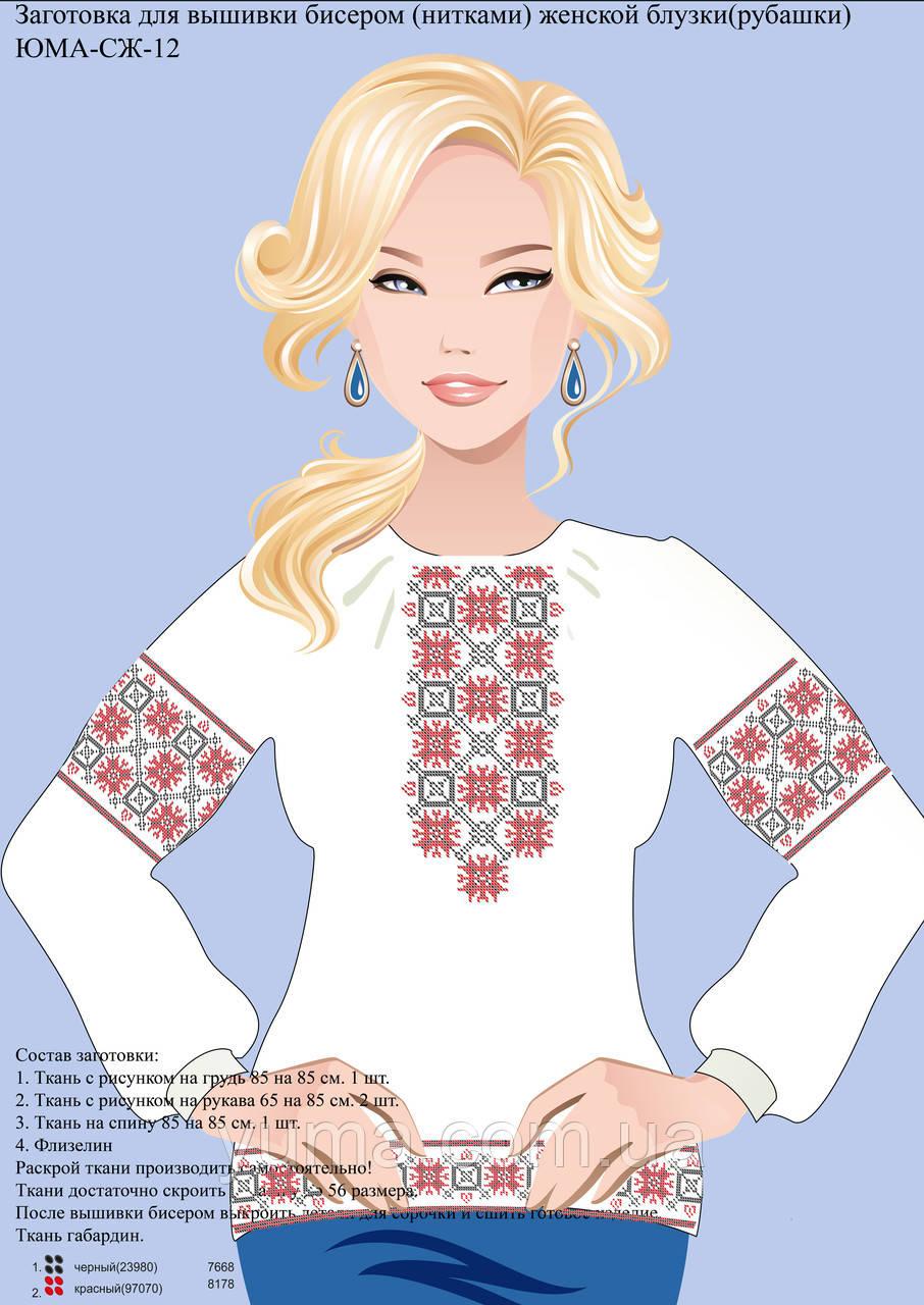 Заготівля для вишивки жіночої сорочки ЮМА СЖ 12