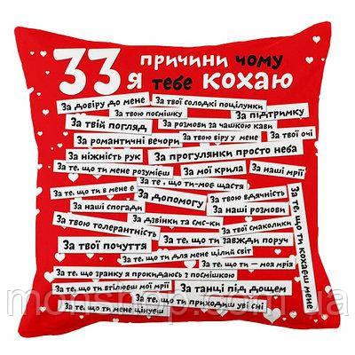"""Подушка декоративна з принтом """"33 причини, чому я тебе кохаю"""""""