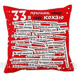 "Подушка декоративная с принтом ""33 причини, чому я тебе кохаю"""