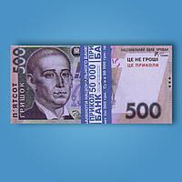 Сувенирные деньги (500 гривен старого образца)