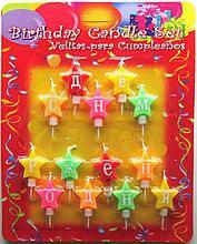 Свечи для торта С днем рождения Буквы на звездочках