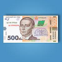 Сувенирные деньги (500 гривен нового образца)