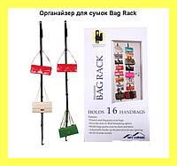 Органайзер для сумок Bag Rack!Опт
