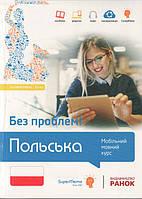 Польский без проблем! Мобильный языковой курс. Базовый уровень А1-А2