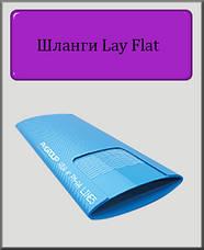 Шланги Lay Flat (LFT)