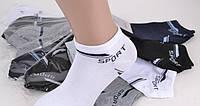 Мужские носки Спорт 4 пары