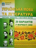 Українська мова та література. Збірник завдань у тестовій формі.