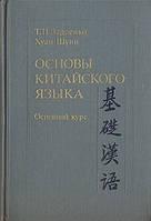 Т. П. Задоенко, Хуан Шуин  Основы китайского языка