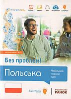 Польська без проблем! Мобільний мовний курс. Рівень В2-С1