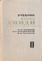 З. М. Дымшиц, О. Г. Ульциферов, В. И. Горюнов  Учебник языка Хинди. В трех книгах