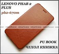 Коричневый чехол Lenovo phab 2 plus pb2-670m чехол книжка PU Book