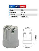 Патрон Horoz Electric E27 HL591