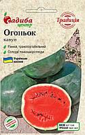Семена Арбуз Огонек 1г СЦ Традиция