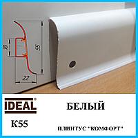 Плинтус ПВХ для пола с кабель-каналом, высота 55 мм, 2,5 м Белый