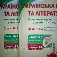 Українська мова та література. Комплексні варіанти завдань у форматі ЗНО та ДПА.